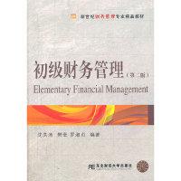 初级财务管理(第二版)