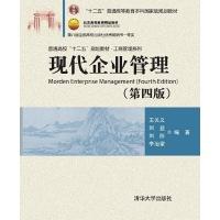 现代企业管理-(第四版)