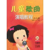 儿童歌曲演唱教程(少儿版 附光盘)