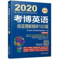 2020博士研究生入学考试辅导用书 考博英语阅读理解精粹100篇 第14版