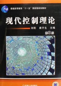 现代控制理论(第3版)(内容一致,印次、封面或原价不同,统一售价,随机发货)