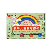 启动儿童智慧按钮(6岁用)挂挂图书