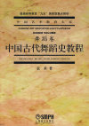 中国古代舞蹈史教程(内容一致,印次、封面或原价不同,统一售价,随机发货)