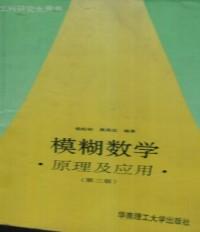 模糊数学原理及应用(第三版)