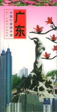 中国行旅游手册--广东