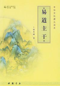 中华文化源头活水:易道主干
