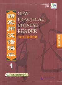 新实用汉语课本(1)