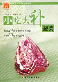 小吃大补蔬菜——现代人·时尚美食系列