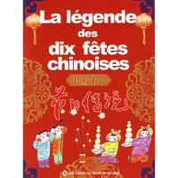 中国十大节日传说(法文版)