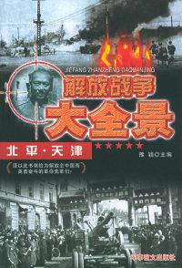 解放战争大全景:北平·天津