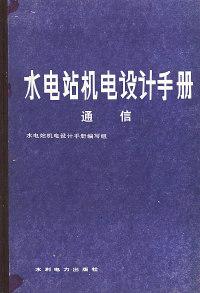 水电站机电设计手册:通信(特价/封底打有圆孔)