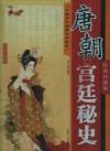 唐朝宫廷秘史