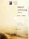 中国古代文学作品选(第5卷 元明部分)(繁体字版)