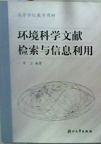 环境科学文献检索与信息利用