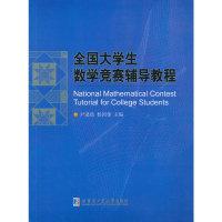 全国大学生数学竞赛辅导教程