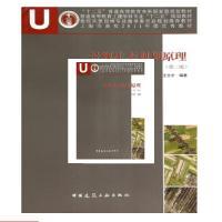 景觀生態規劃原理-(第二版)