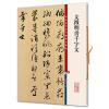 文徵明书千字文-彩色放大本中国著名碑帖