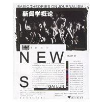 新闻学概论第二版