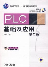 PLC基础及应用(第2版) (内容一致,印次、封面、原价不同,统计售价,随机发货)