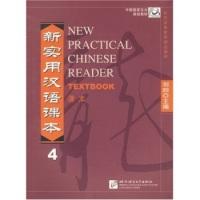 新实用汉语课本4