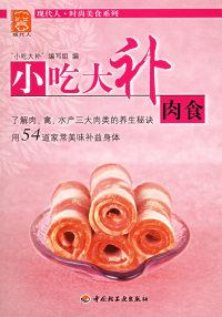 小吃大补肉食——现代人·时尚美食系列