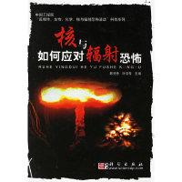 如何应对核与辐射恐怖