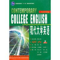 现代大学英语听力(2)