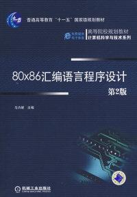 80*86汇编语言程序设计(第2版)
