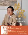 论战:曹仁超创富战国策