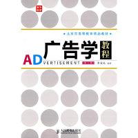 广告学教程(第三版)