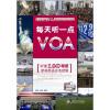 每天听一点VOA