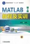 MATLAB教程及实训(第2版)