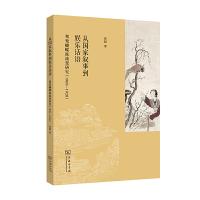 从国家叙事到娱乐话语——鸳鸯蝴蝶派流变研究(1909—1920)