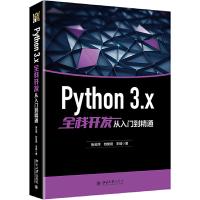 Python 3.x全栈开发从入门到精通