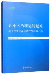 让小区治理运转起来:基于全景化及实践性的视角分析/暨南卓越智库丛书