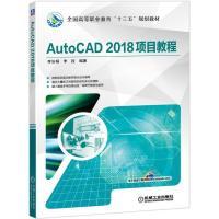AutoCAD 2018项目教程