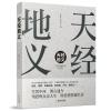 新编煤矿常用机械设备选型设计实用手册(全四卷)
