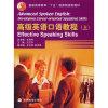 高级英语口语教程(上)