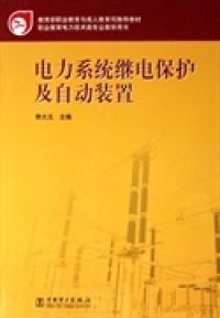电力系统继电保护及自动装置(教育部职业教育与成人教育司推荐教材)