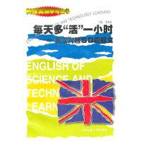 每天多活一小时(英汉对照50篇短文)/科技英语学习丛书