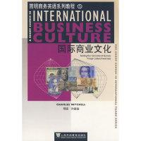 国际商业文化