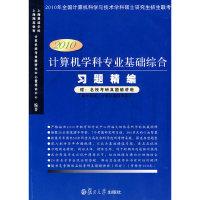 计算机学科专业基础综合习题精编:2010版