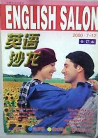 英语沙龙/ 2000年7-12期半年合订本