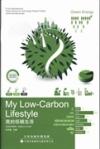 我的低碳生活