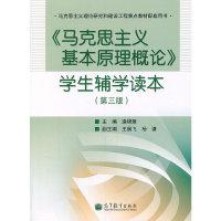 《马克思主义基本原理概论》学生辅学读本(第三版)