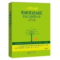 (2007-2018)恋练有词考研英语词汇识记与应用大全