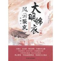 大明锦衣·风云裂变(跨度长篇小说文库·古时明月系列)