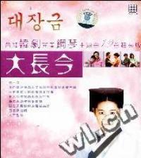 当红韩剧完美钢琴主题曲 大长今 (CD)