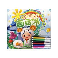 小太阳画画书(3~4岁篇)附赠水彩笔