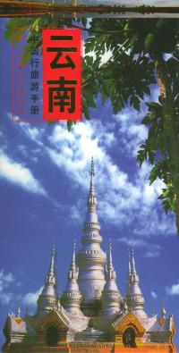 中国行旅游手册--云南